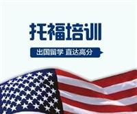 南京新托福培训课程、新托福小班精品培训课程
