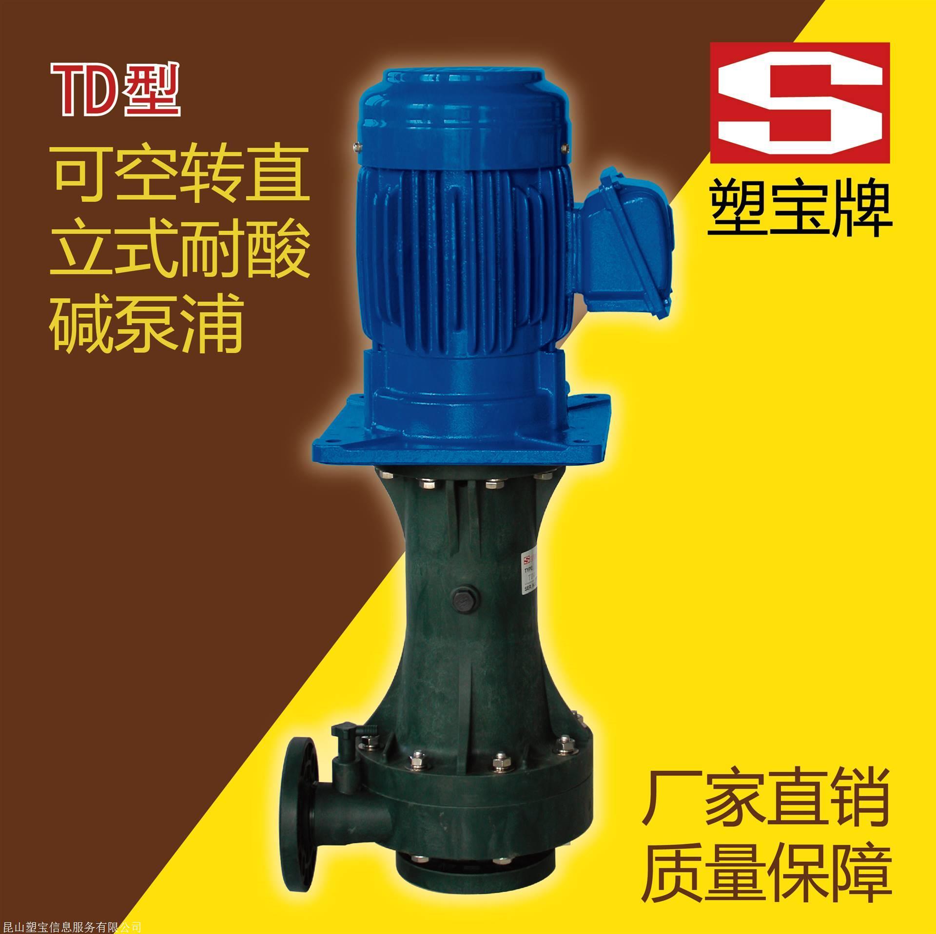 废弃循环泵TD-40SK-25VF提升泵 台湾塑宝厂家