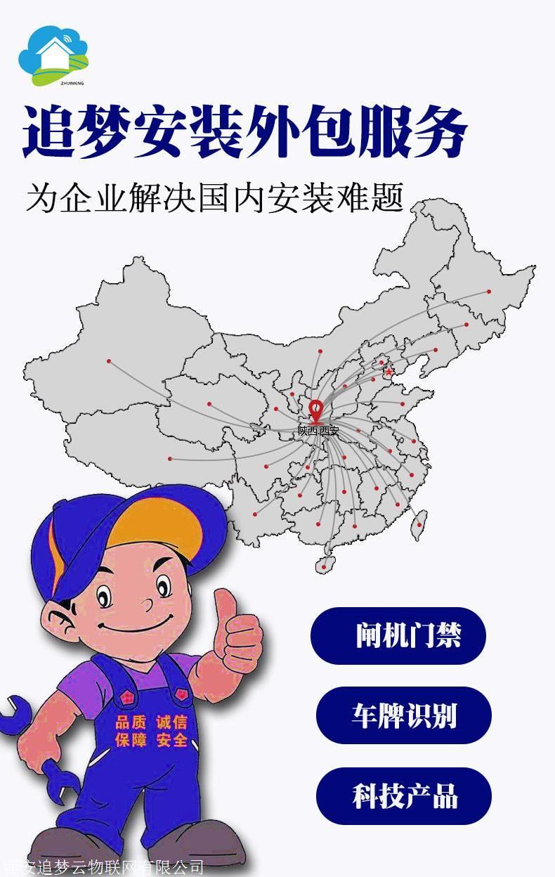 追梦在线速装中国安装外包服务商