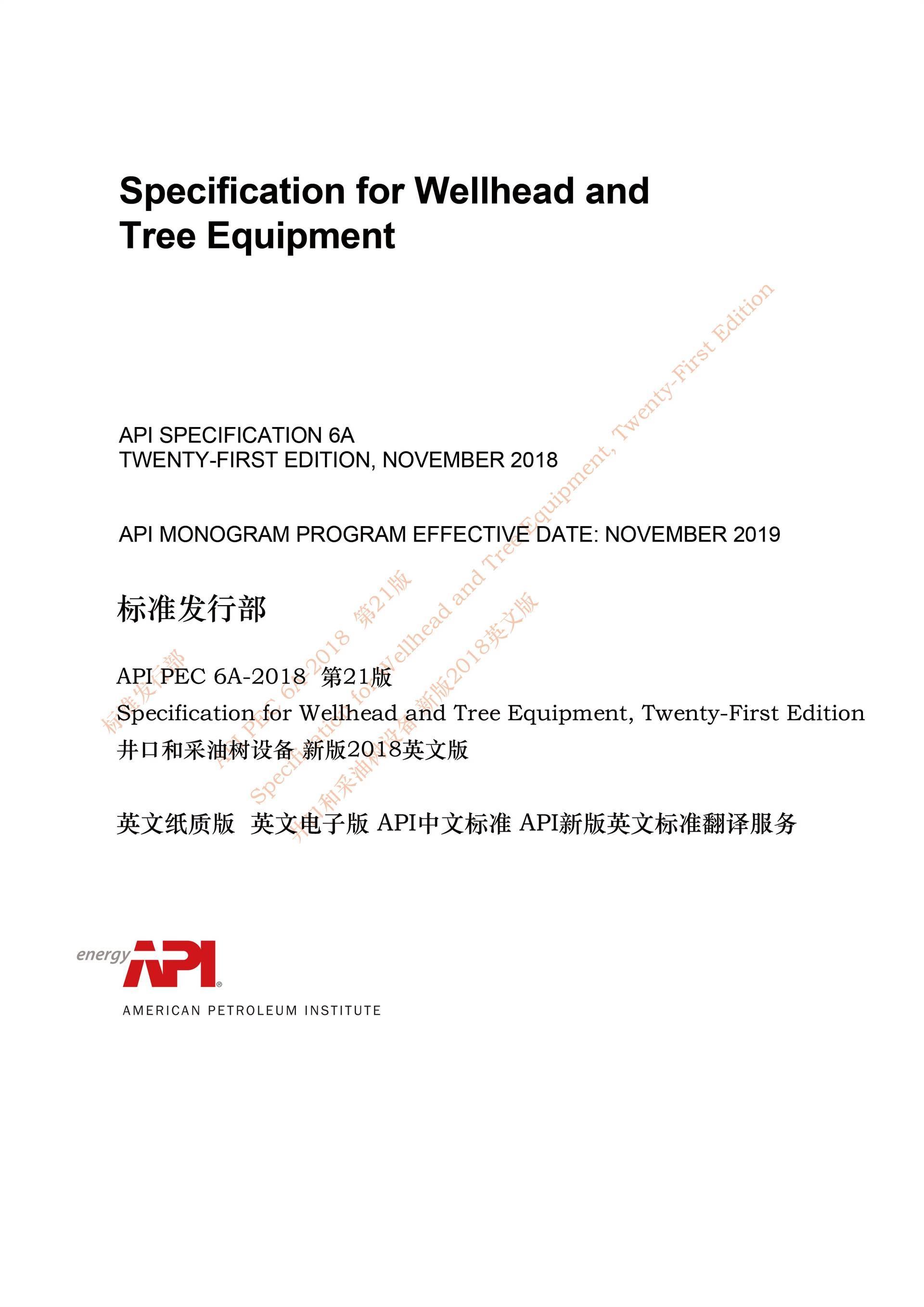 API SPEC 6A-2018井口和采油树设备第21版标准英文版
