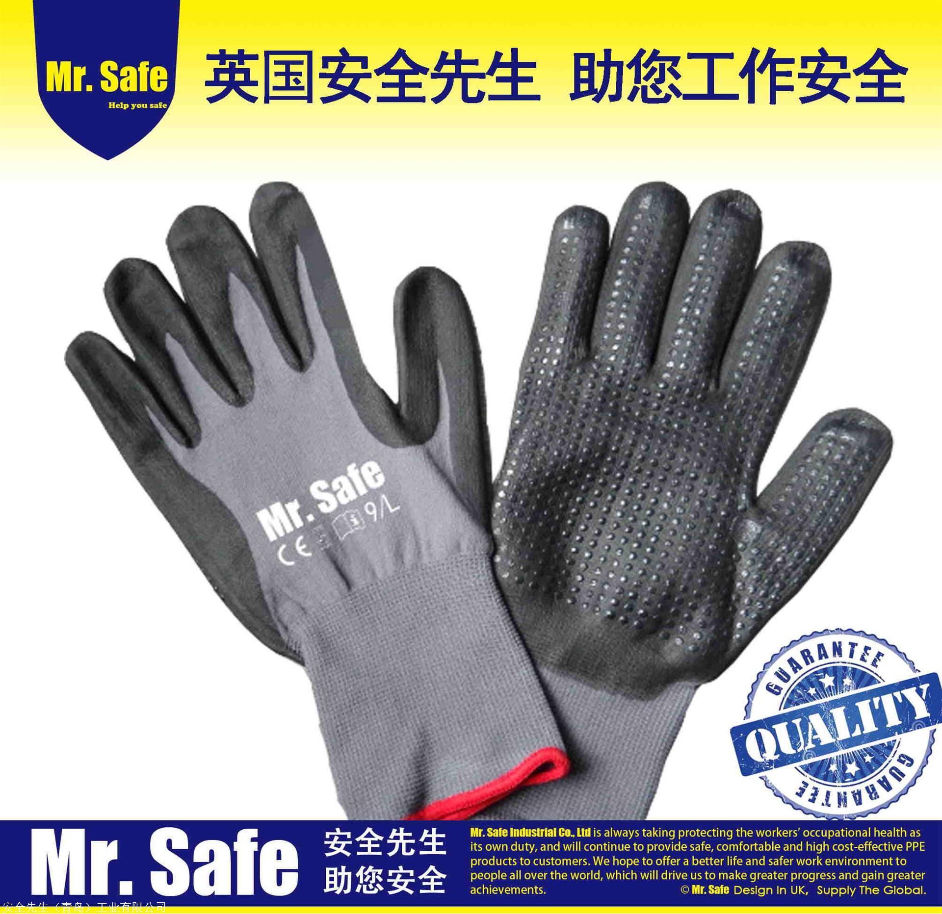 供应英国安全先生耐油防滑手套
