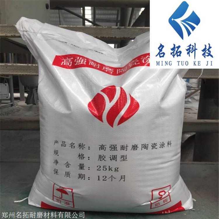 防磨胶泥 西安陶瓷耐磨料厂家 高强耐磨涂料