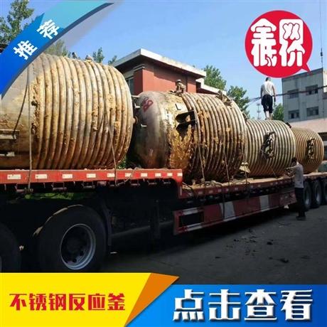 供应5吨不锈钢二手反应釜