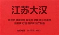 江苏大汉标识 标牌厂  做产品找黄经理 宣传栏 价值观