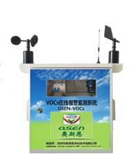 VOCs有机挥发物监测仪 VOC浓度检测仪