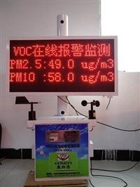 工厂污染源监测仪 VOCS在线监测系统 VOCs在线报警监测 厂家供应