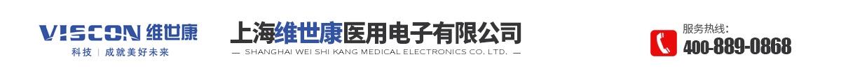 上海维世康医用电子有限公司