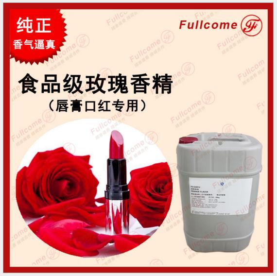 食品级油溶性液体玫瑰香精 唇膏口红化妆品