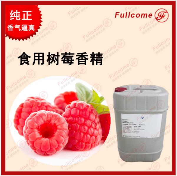 食用小红莓木莓覆盆子树莓香精 花果茶饮料