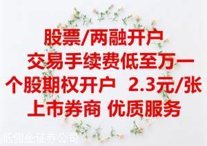 广州股票开户万一佣金申请全部通过
