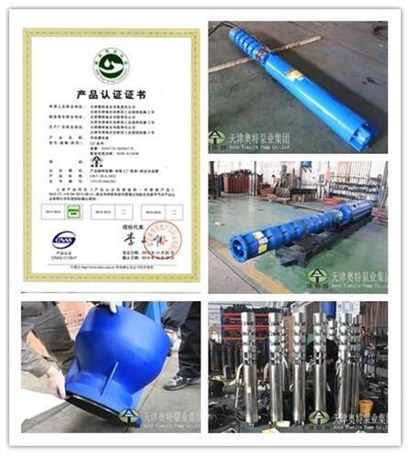 天津津奥特专业生产潜水泵深井泵污水泵