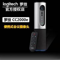 深圳罗技CC2000e摄像头  商务视频会议网络摄像头