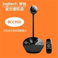 罗技 BCC950 网络直播摄像头 高清美颜 商务视频会议 摄像头
