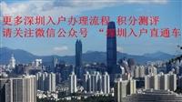 申請深圳戶口的條件具體流程