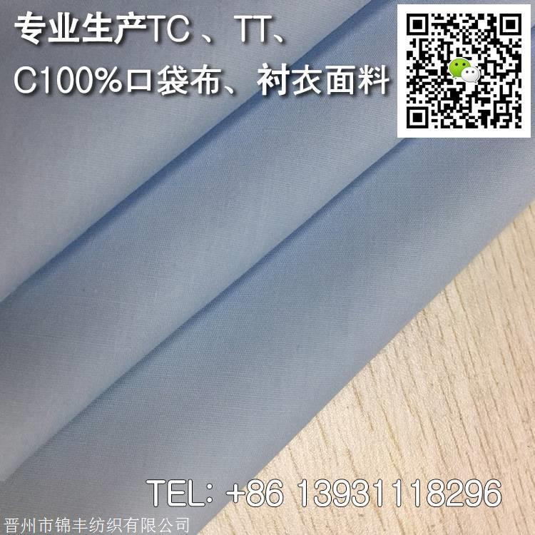 黑色口袋布TC65/35 45X45 96X72 47窄幅口袋布 本白兜兜布 里布衬