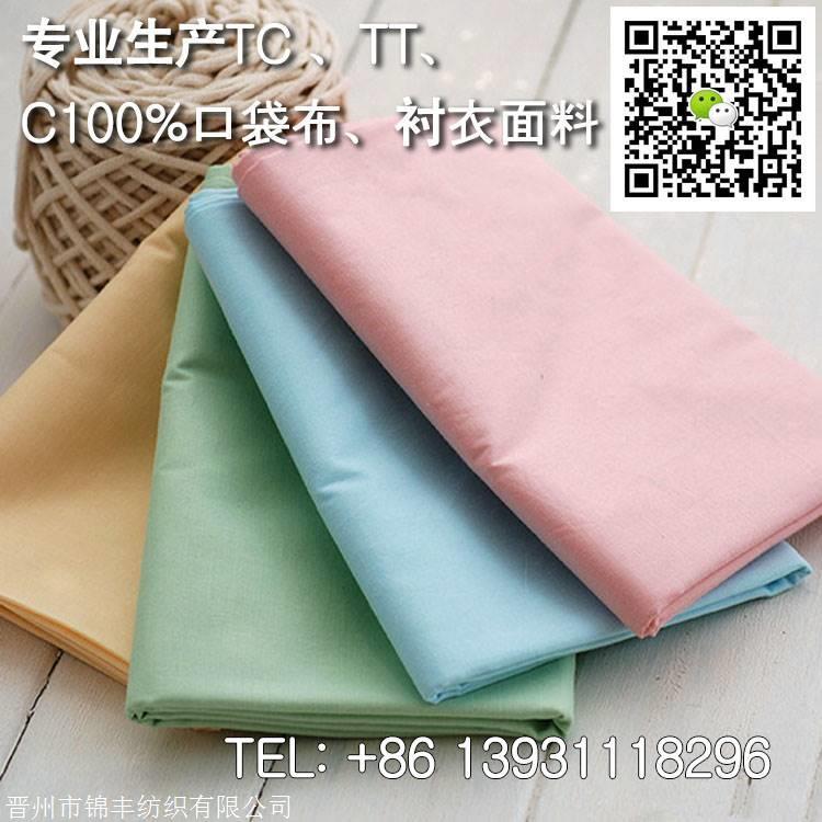 涤棉细斜纹TC65/35 45X45 133X72 63 2/1涤棉口袋布西装面料
