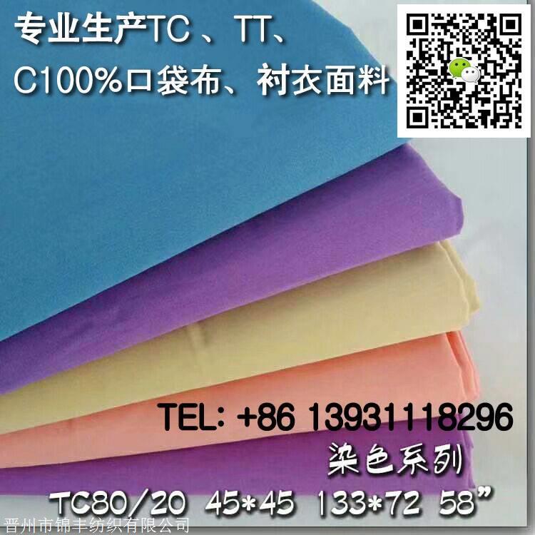 涤棉府绸衬衫面料TC80/20 45X45 133X72 63平纹口袋布黑色口袋布
