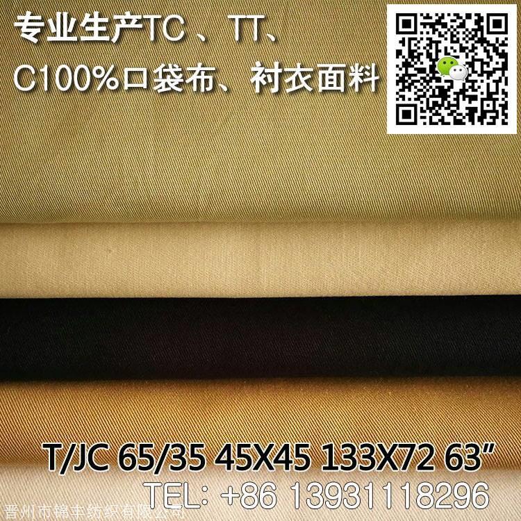 精梳西装面料TC65/35 45x45 133x72 63白色细斜面料 白色衬衫斜纹