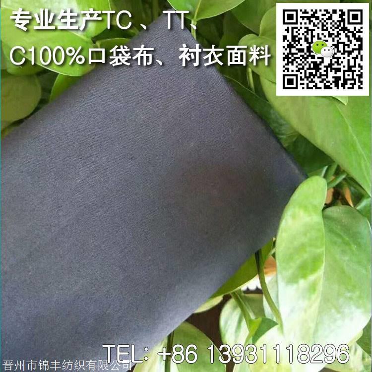 黑色口袋布TC65/35 45X45 110X76 47窄幅口袋布186T口袋布本白兜
