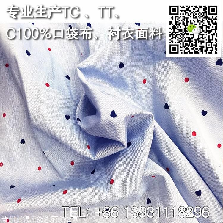 黑色口袋布TC65/35 45X45 133X72 47窄幅口袋布衬衫布兜兜布里布
