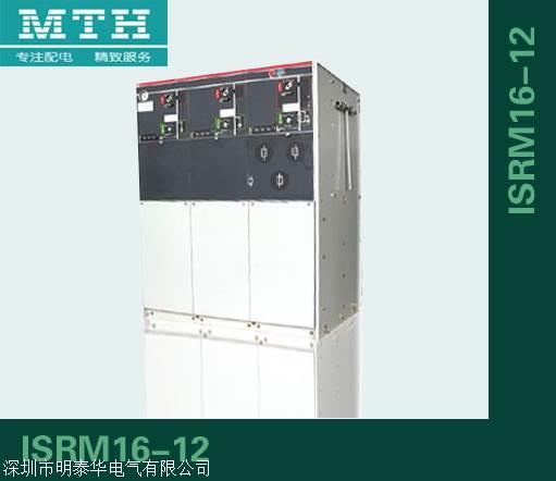 ISRM16-12充气式SF6封闭全绝缘系列环网开关柜