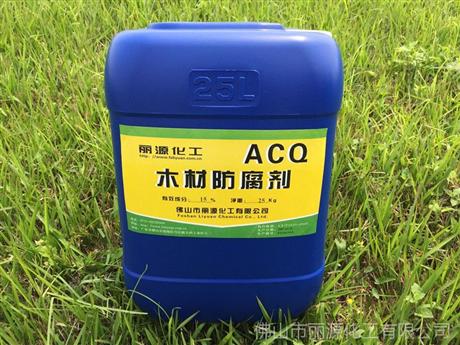 木材防虫剂 木材防腐剂 ACQ木材防腐防虫剂