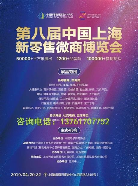 第八届中国上海代餐食品博览会