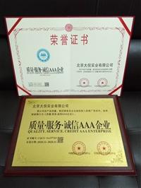 衡水企業辦理中國物業管理行業資質等級證書
