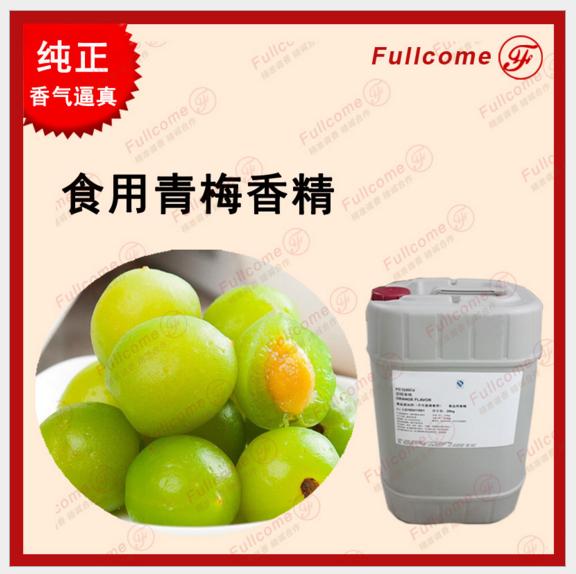 食用酸感青梅酸梅香精 饮料营养补剂花果茶