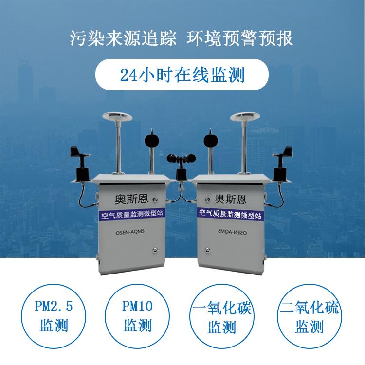南沙网格化微型空气站 大气污染源追踪系统