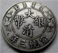 大清银币签字币哪里鉴定好拍卖