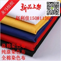 96x72黑色口袋布 96x72半漂口袋布 96x72漂白口袋布 96x72滌棉布