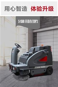 S1500开路者扫地车,高美智慧型驾驶式扫地机