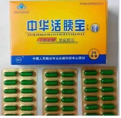 中华活胰宝普尔胶囊有什么成分