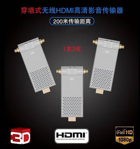 200米1发2收无线传输器 200米无线1发2收HDMI高清影音传输器