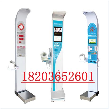 廠家直銷-樂佳身高體重測量儀,智能健康體檢一體機