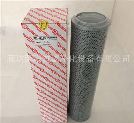 供应黎明液压油滤芯FAX-800*10黎明液压滤芯厂家