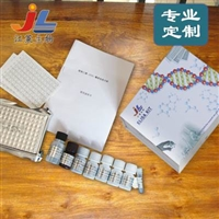 NUP210检测试剂盒(江莱种属全)数据精准