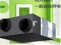 襄阳市中央空调、中央新风、新风机及新风系统销售安装
