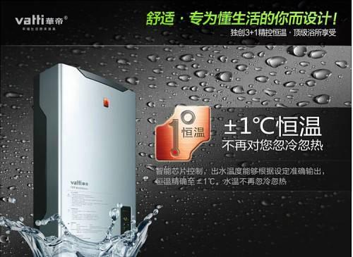 华帝热水器维修电话 家庭用燃气热水器多少升合适