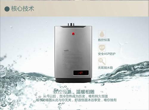 华帝热水器维修电话 电热水器特征分析