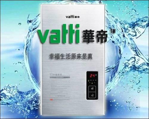 华帝热水器维修电话 华帝燃气热水器怎么安装