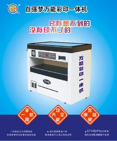 可批量生产的全自动 小型印刷机可印精美照片