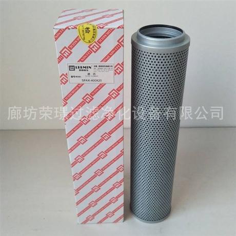黎明液压滤芯SFAX-400*20黎明液压滤芯尺寸查询