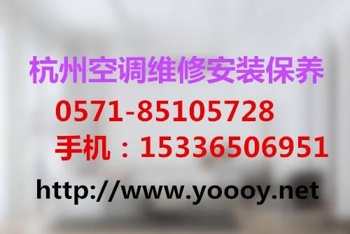 杭州大关空调维修公司电话,欧尚超市附近空调维修加氟