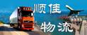 广州市顺佳物流有限公司