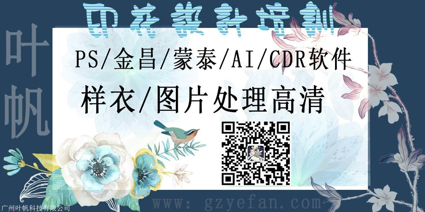 广州数码印花设计培训中心