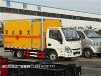 炸藥運輸車生產廠家/躍進小型1.265噸爆炸品運輸車