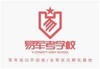吉林現役軍人報考軍官學校