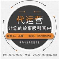 遼寧沈陽淘寶托管優化產品 標題哪家強